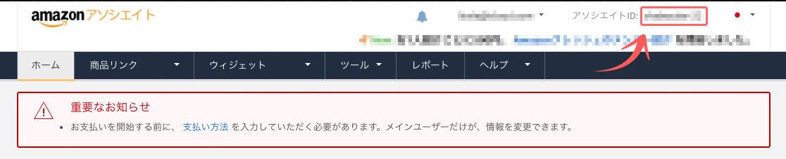 カエレバ-Amazon記入方法