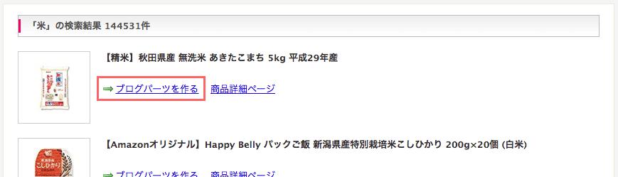 紹介したい商品を探して、「ブログパーツを作る」をクリック