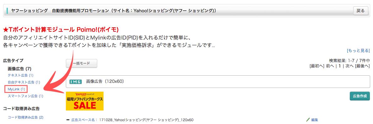そしてページ遷移した先のページの「MyLink(1)」をクリック