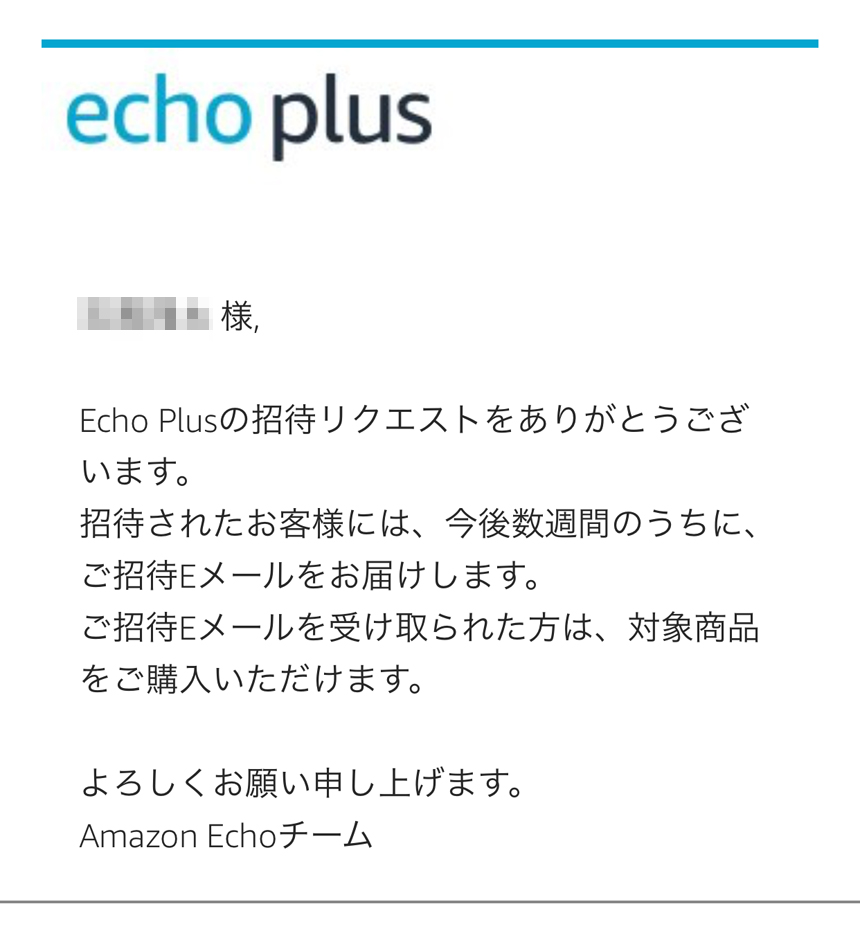2017年11月17日 Amazon Echo plus 招待リクエスト