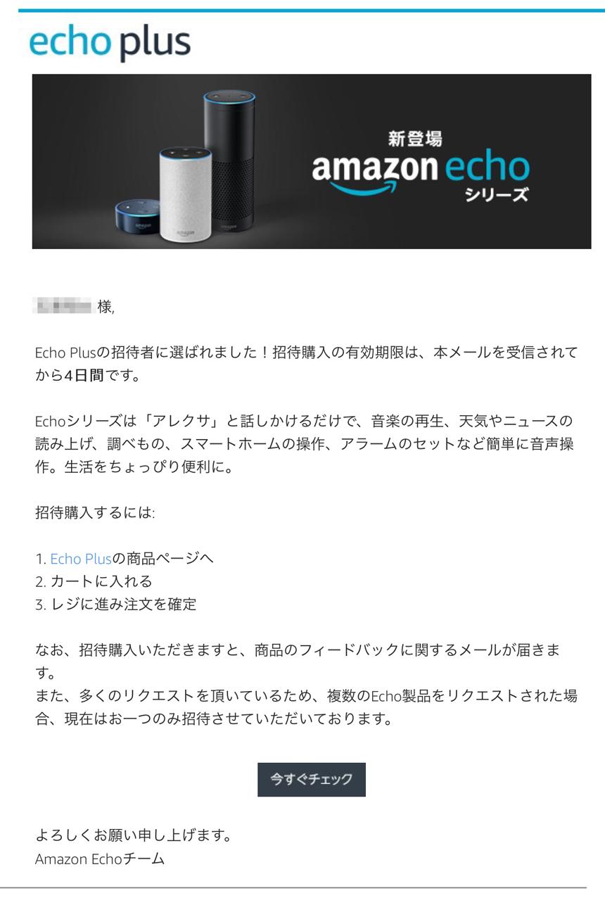 12月22日 Echo Plusの招待メールがきました