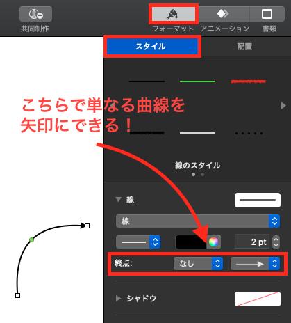 Keynote矢印の曲げ方:単なる曲線を矢印の曲線に